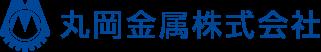丸岡金属株式会社